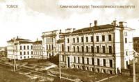 Архитектор Роберт Робертович Марфельд. Архитектура Томска