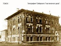Архитектор Викентий Флорентинович Оржешко, архитектура Томска