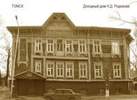 Архитектор Петр Федорович Федоровский, архитектура Томска