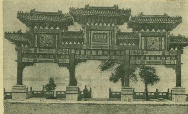 Пай-лу в Пекине