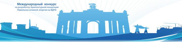 Конкурса на разработку Архитектурной концепции Павильона атомной энергии