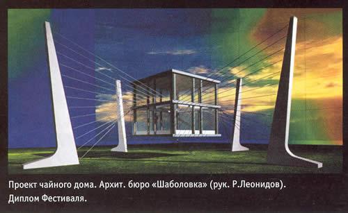 Проект чайного дома. Архитектурное бюро Шаболовка, рук. Р.Леонидов