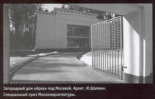 Загородный дом Арка, архитектор И.Шалмин