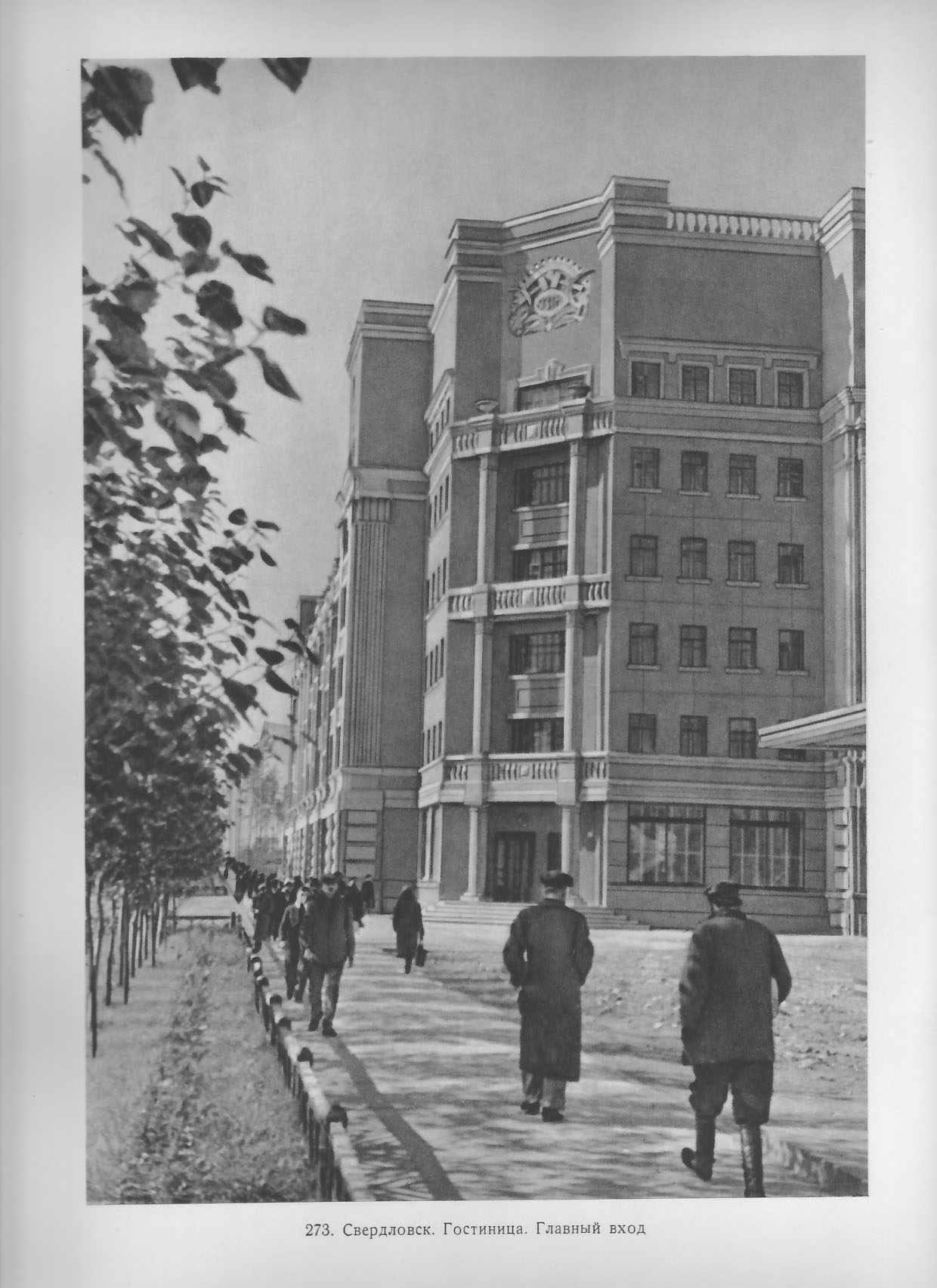 Свердловск екатеринбург гостиница