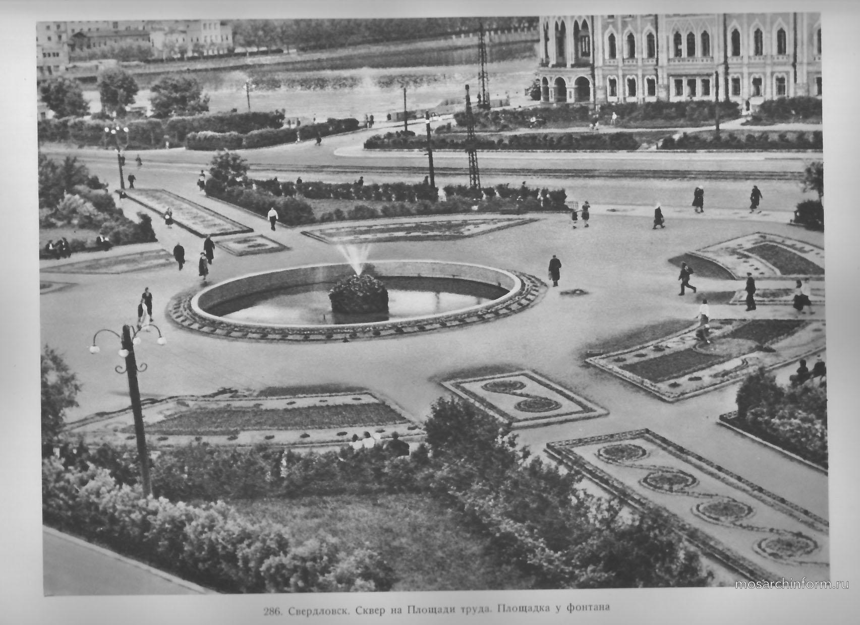 Советская архитектура свердловска