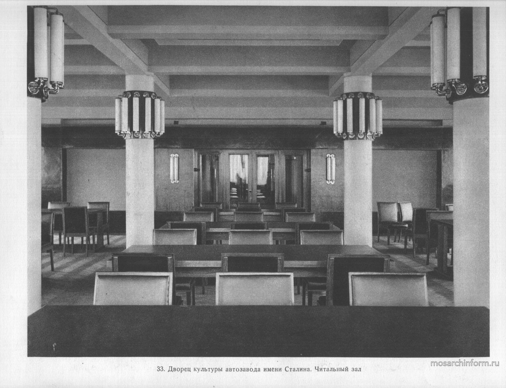 Читальный зал советская архитектура