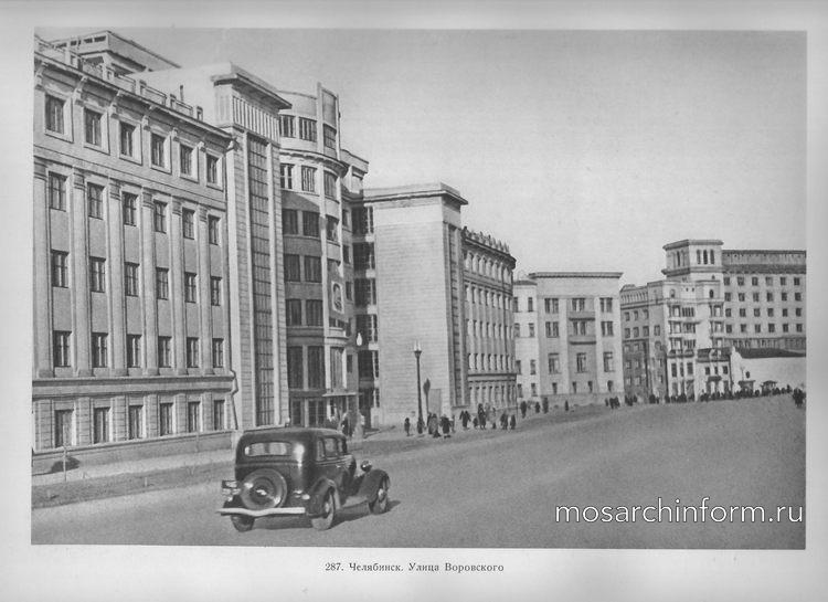 Челябинск. Улица Воровского - Советская архитектура Челябинска 30-е, 40-е, 50-е годы
