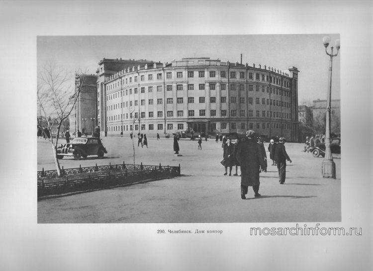 Челябинск. Дом контор - Советская архитектура Челябинска 30-е, 40-е, 50-е годы
