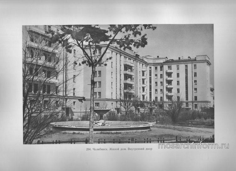 Челябинск. Жилой дом. Внутренний двор - Советская архитектура Челябинска 30-е, 40-е, 50-е годы