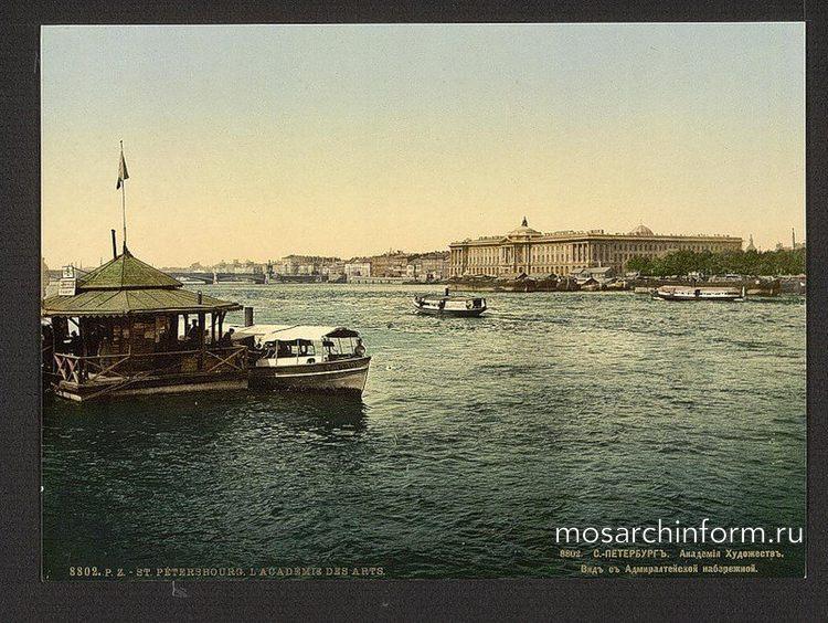Академия художеств, вид от Адмиралтейской набережной, Петербург начала 20 века