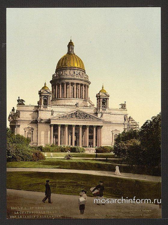 Исаакиевский собор вид со стороны Александровского сада, Санкт-Петербург конца 19 начала 20 века