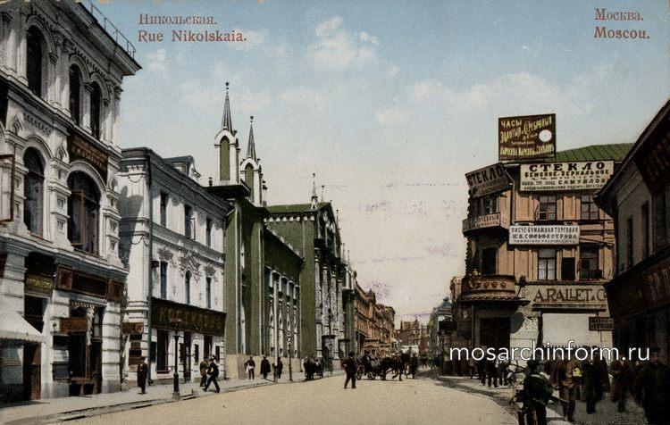 Никольская улица в Москве. Cправа - Богоявленский переулок, слева - Печатный двор (Синодальная типография)