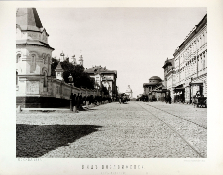улица Воздвиженка, Москва, архитектура, история, фото, достопримечательности