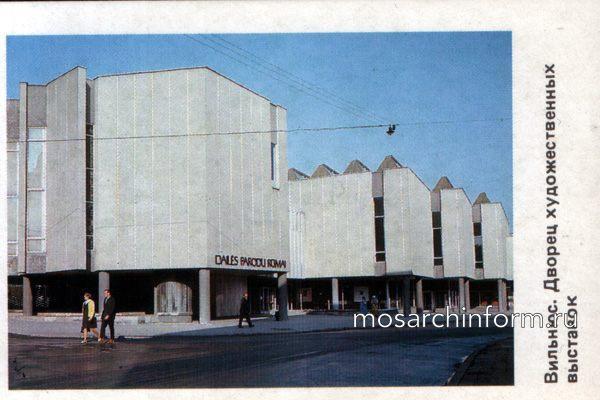 Дворец художественных выставок в Вильнюсе - Советская архитектура 70-80 годов