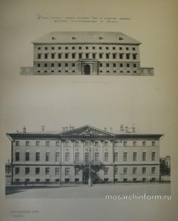 Генерал-губернаторский дом ( улица Тверская, Москва) - Архитектура Москвы времён Екатерины II, вт.п. 18 века
