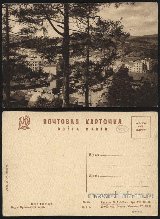 Архитектура, Златоуст,  1918-1929 года, начало 20 века, старые фото