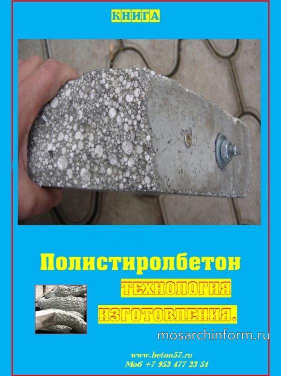 Полистиролбетон - Материалы фото
