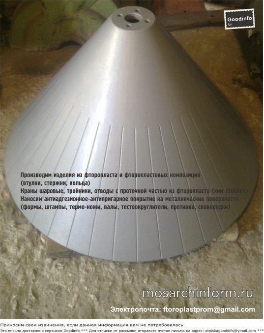 Производство изделий из фторопласта (втулки, стержни, кольца).