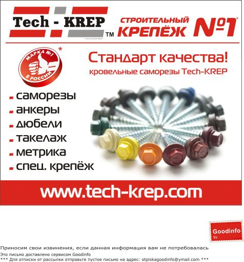 Кровельные саморезы Tech-KREP