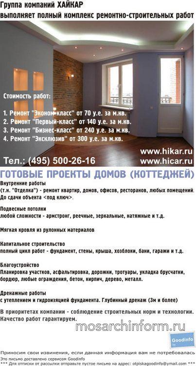 Выполняем полный комплекс ремонтно-строительных работ. Ремонт офисов, квартир и др. любых помещений