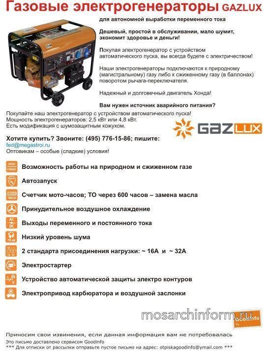 Газовые электрогенераторы GAZLUX для автономной выработки переменного тока. GAZLUX