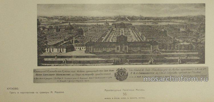 Здания усадьбы Кусково в Москве