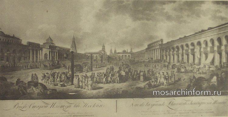 Старые торговые ряды (Красная площадь) - Архитектура Москвы времён Екатерины II, вт.п. 18 века