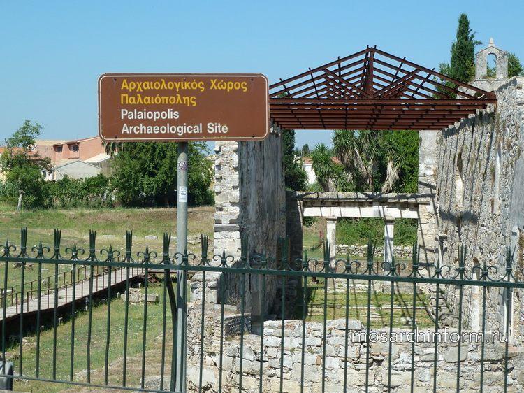 Палаиополис - Корфу (Коркира, Керкира), архитектура, история, достопримечательности