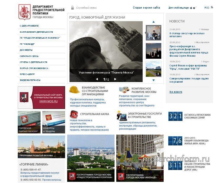 Департамент градостроительной политики столицы