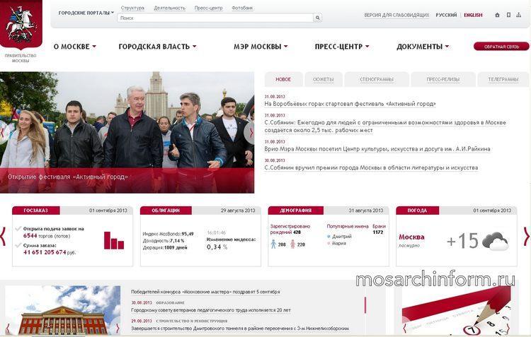 Сайт Мэра Москвы и правительства Москвы