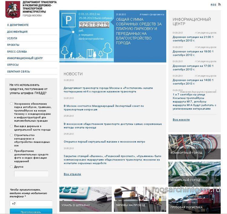 Департамент транспорта и дорожно-транспортной инфраструктуры