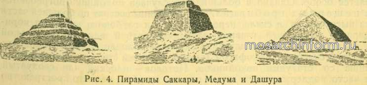 Пирамиды Саккары, Медума и Дашура.