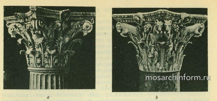 Римские капители: а — коринфская, b — фантастическая Римская архитектура