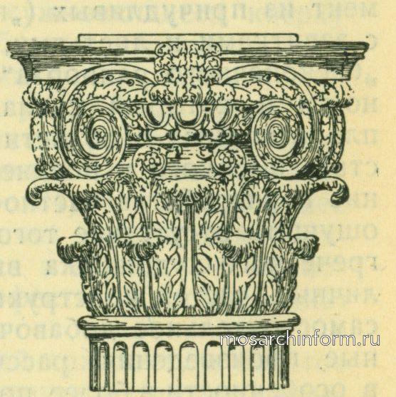 Композитная капитель с триумфальной арки Тита Римская архитектура