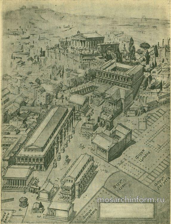 Римский форум императорского периода (реконструкция) - Римская архитектура