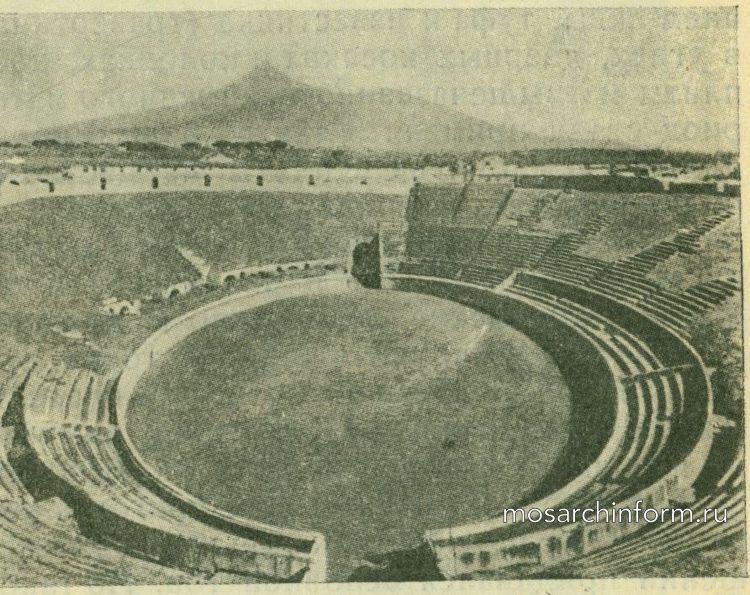 Амфитеатр в Помпее - Римская архитектура