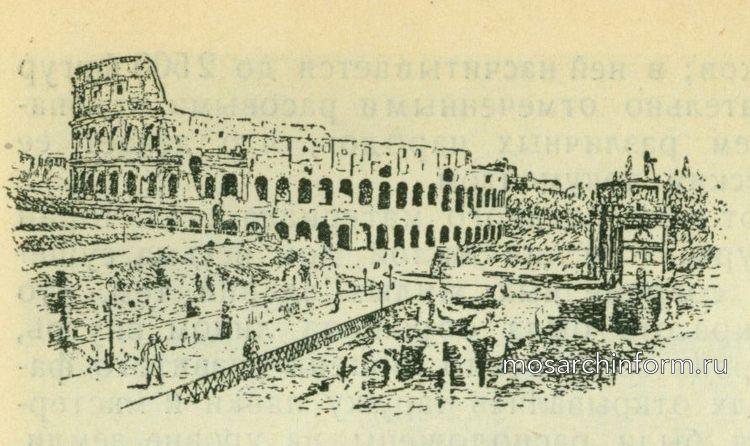 Колизей в Риме - Римская архитектура