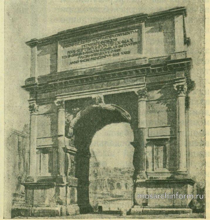 триумфальная арка Тита в Риме - Римская архитектура