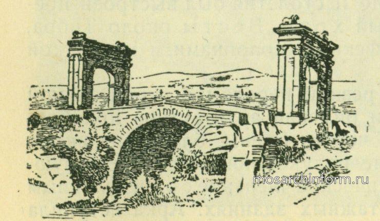 Римский мост около С. Шама (Южная Франция) - Римская архитектура