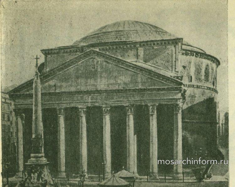 Пантеон в Риме - Римская архитектура