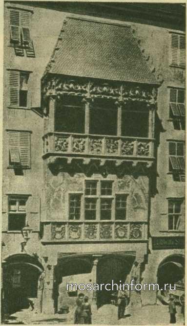 Готическая гражданская архитектура - Эркер в Иннсбруке