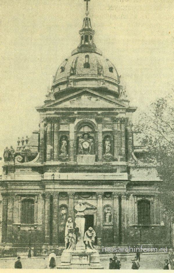 Церковь Сорбонны в Париже