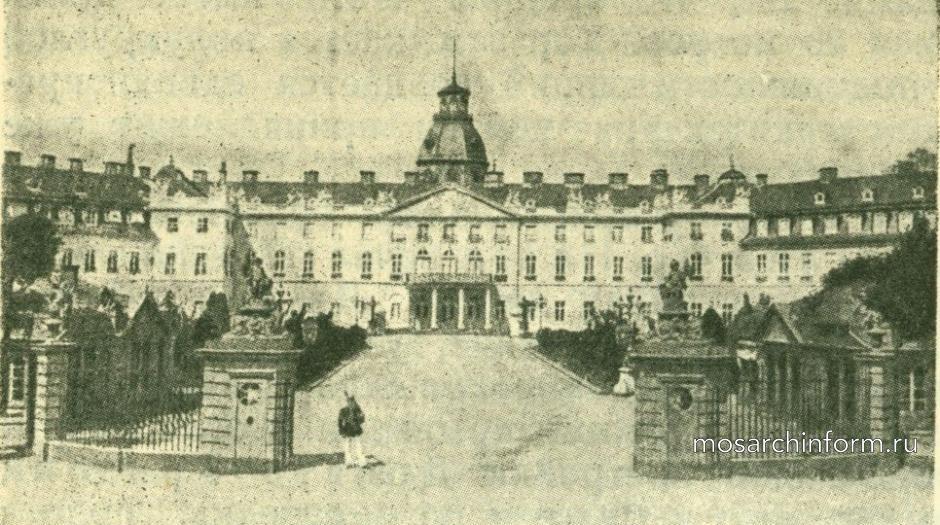 Княжеский замок в Карлсруэ