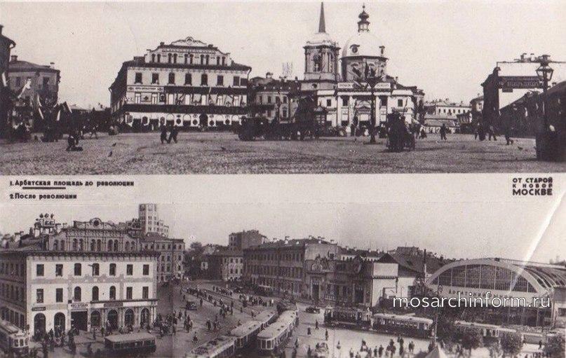 Арбатская площадь в Москве до революции и после - Фото пользователей сайта фото