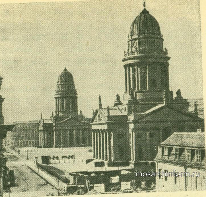 Французская и немецкая (новая) церкви в Берлине