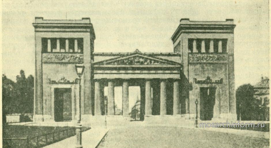 Пропилеи в Мюнхене Архитектура неоклассицизма в Германии и Австрии
