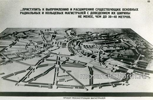Генплан Москвы 1935 года - Фото пользователей сайта фото
