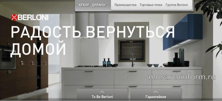 """Фото для """"Berloni (Берлони) - мебель для кухни, мебель для дома, для офиса"""""""