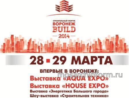 Строительный форум Воронеж BUILD 28-29 марта 2014г.
