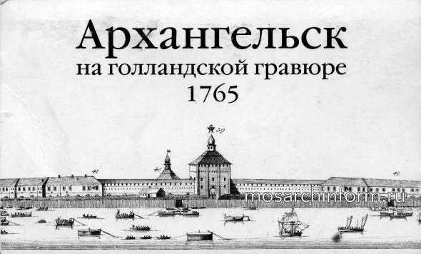 Архангельск на старинной гравюре 18 века
